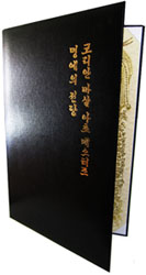 Foil Martial Arts Certificate Folder