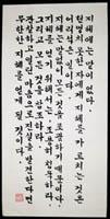 Custom Korean calligraphy
