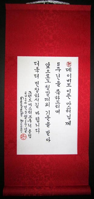Custom Martial Arts Certificate Scrolls In Chinese